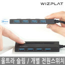 WIZ-H42 USB 3.0 허브 4포트 HUB 무전원 전원버튼 H43