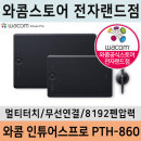 와콤 PTH-860 볼포인트펜+드로잉장갑증정/전자랜드점