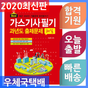 일진사/가스기사 필기 과년도 출제문제 해설 2020