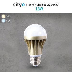 K/C인증 LED전구 알루미늄 다이캐스팅13W (전구색)