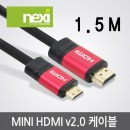 MINI HDMI TO HDMI 케이블 1.5M (NX501)