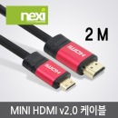 MINI HDMI TO HDMI 케이블 2M (NX502)