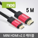 MINI HDMI TO HDMI 케이블 5M (NX504)