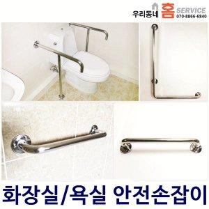 화장실/욕실 안전손잡이 L/T/일자 /우리동네홈서비스