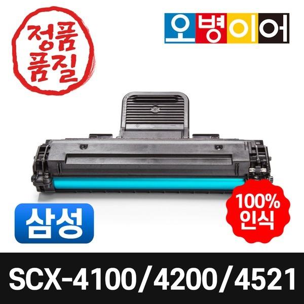 SCX-4521F/4200/4100/4210/4150/4321 재생토너