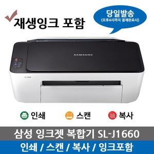 삼성 프린터 SL-J1660 잉크젯 복합기 재생잉크포함