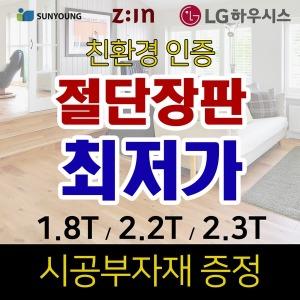LG하우시스 선영화학 친환경인증 셀프장판 바닥재