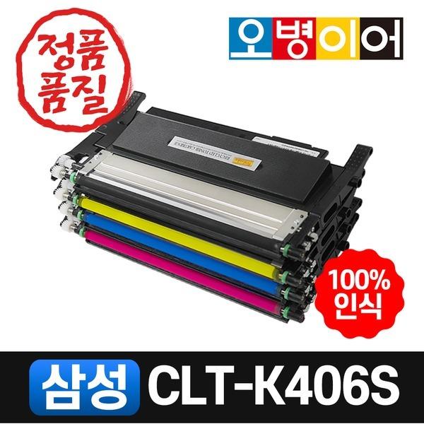 CLT-K406S C/Y/M  CLP360 362 CLX3300 3302 SL-C463W