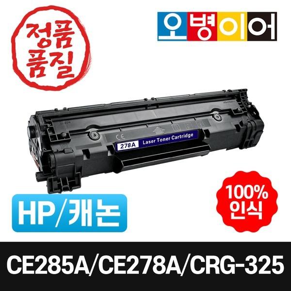CE285A/278A/CRG325 P1102 LBP6033 6003 6000 MF3010