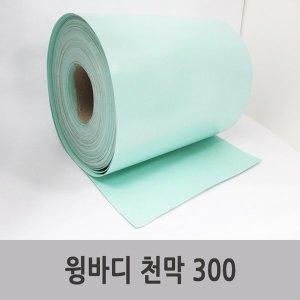 특장 부품/ 윙바디 천막 지붕천막 방수천막 300 5m