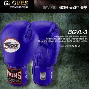 트윈스 시합용 복싱글러브 BGVL-3BL (파랑)