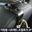 차량용 시트헤드 조절 후크 옷걸이 행거 2P / VMH-100