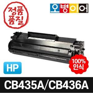 재생토너 CB435A/HP P1005 P1006 CB436A/M1522NF 호환
