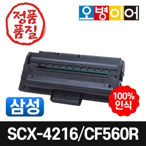 SCX-4216 4016 / CF-560R 560 565 750 755 재생토너