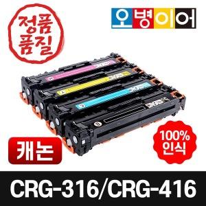 CRG-416/316 LBP5050 MF8050CN MF8084CW MF8030CN