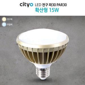 K/C인증 LED전구 파30 확산형15W (주광색)하얀빛