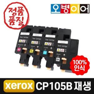 CP105B 재생토너 CM215FW CM215B CP205 CP215FW CM205
