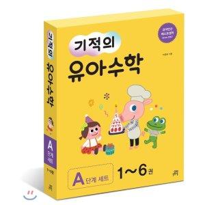 기적의 유아수학 A단계 세트  박영훈