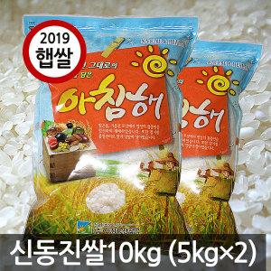국산 신동진쌀10kg(5kg 2개포장) 2019년산 햅쌀