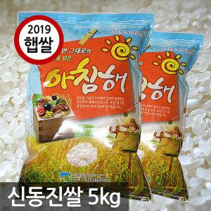국산 신동진쌀5kg 2019년산 햅쌀