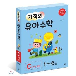 기적의 유아수학 C단계 세트  박영훈