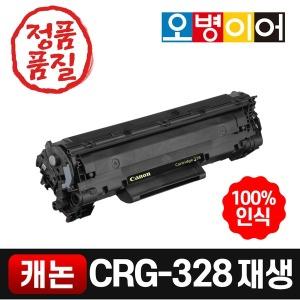 CRG-328 토너 MF4450 4750 4410 4780W 4400 L410 L150