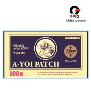 아요이 패치 100매/특허/동전파스/파스/일본동전파스