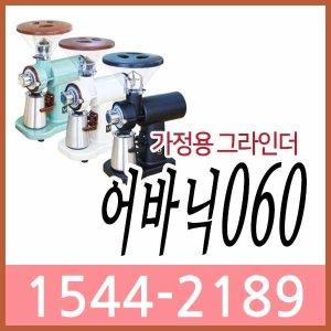 어바닉060/가정용그라인더/미니그라인더/1544-2189