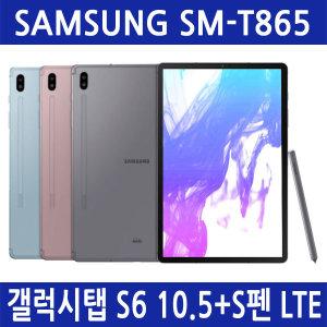 삼성전자 갤럭시탭S6 10.5 SM-T865 LTE 256G