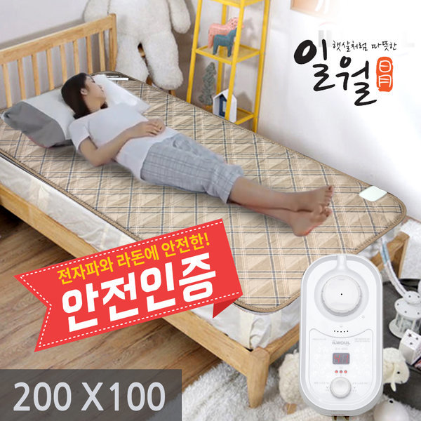 뉴듀얼하트 온수매트 싱글 200X100CM 힐링스타 20년형
