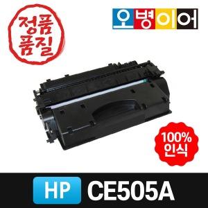 CE505A/CE505X 재생토너 HP P2035 P2035N P2055D 호환