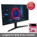 LG 모니터 울트라기어 27GL650F 게이밍모니터