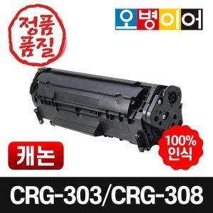 CRG-303/308 HP1020/1010/3050/1320 LBP3000/3300