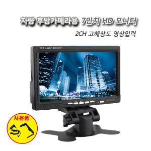 차량용모니터/후방카메라모니터/7인치모니터/고화질