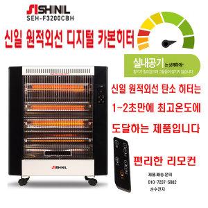 신일 전기 카본히터 SEH-F3200CBH 원적외선히터 s