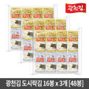 달인 김병만의 광천김 혼합(재래+파래) 도시락김 48봉