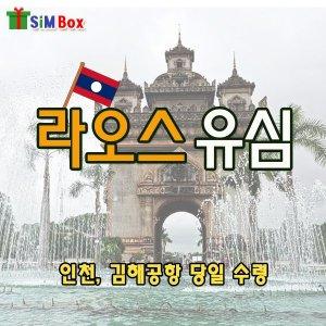 라오스유심 유심칩 8일(6GB) 김해 대구 인천공항 당일