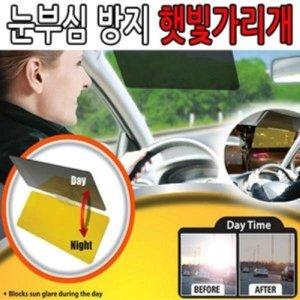 햇빛가리개 자동차 UV차단 썬쉐이드 차량용햇빛가리개