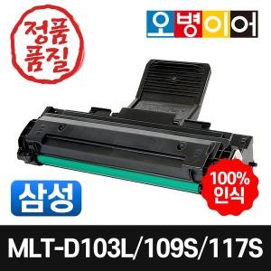 MLT-D103L D109S D117S ML-2950 2955DW DR SCX-4650F