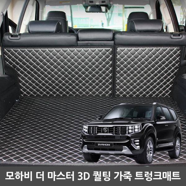 모하비더마스터 (5인승) 퀼팅 4D트렁크매트+2열등커버