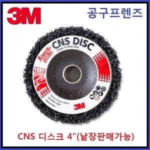 3M 쓰리엠 CNS 디스크 녹제거 디스크 베벨 디스크