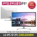 LG 32인치모니터 32ML600MW IPS HDR 화이트색상