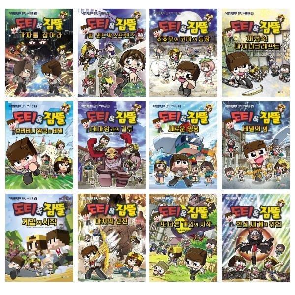 SANDBOX FRIENDS 코믹시리즈 1 - 12권 세트(전12권)