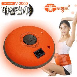 토황토 배찜질기골드 V-2000 뜸질기/전기/허리/복부