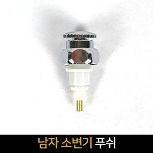 국산 남자 소변기 푸쉬 / 후레쉬밸브 소변기부속품