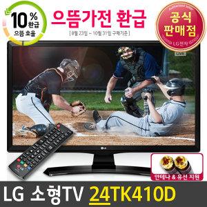 LG 소형TV 24TK410D / 60cm LED LGTV모니터 24인치형TV