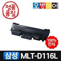 MLT-D116L 재생토너 SL-M2675FN/2676/2875/2876/M2625