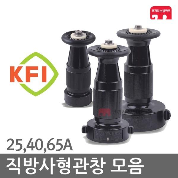 방사관창 25A 40A 65A AL 분사 소방 호스 검정품 국산
