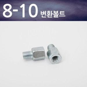 오토바이 스쿠터 백미러 모음전 8m 10m /8-10 변환볼트