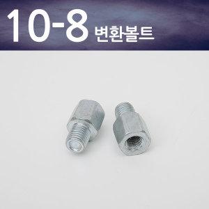 오토바이 스쿠터 백미러 모음전 8m 10m /10-8 변환볼트